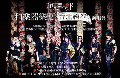 和乐器乐团正式决定11月7日台湾演唱会名称