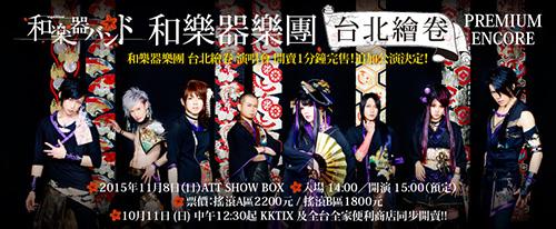 和乐器乐团「台北绘卷」演唱会追加公演